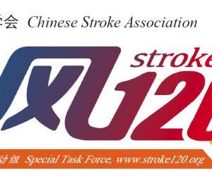 中风120—乳山市人民医院卒中宣传活动